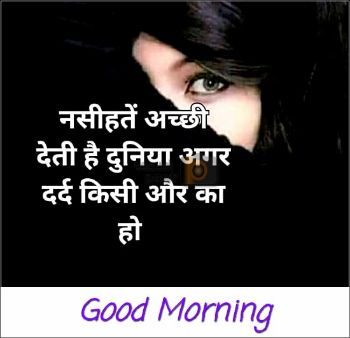 220 Good Morning Sad Images With Quotes In Hindi